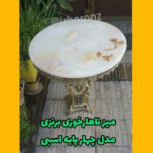 میز ناهارخوری تکی برنج برنزی مدل چهارپایه اسبی با روی سنگ قطر ۸۰ سانتی