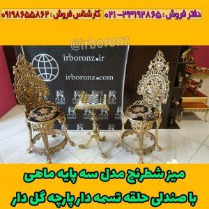 میز و مهره شطرنج برنزی مدل سه پایه ماهی با صندلی آلیاژ برنزی حلقه تسمه دار پارچه گل دار