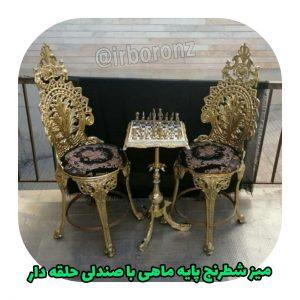 میز شطرنج برنزی مدل سه پایه ماهی با مهره برنزی با صندلی حلقه دار آلیاژ برنزی